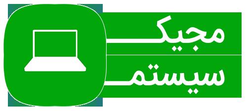 مجیک سیستم: مرکز فروش لپ تاپ استوک، لپ تاپ ارزان، لپ تاپ دست دوم
